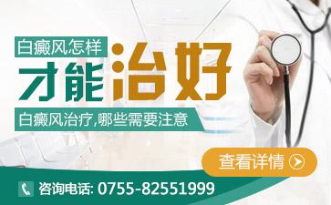 在深圳治疗白癫风那家医院好